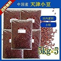 天津あずき(5kg×5袋)