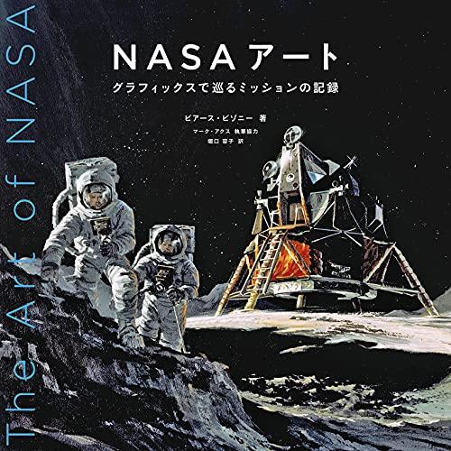 NASAアート グラフィックスで巡るミッションの記録