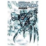 機動戦士ガンダム サンダーボルト(6) (ビッグコミックススペシャル)
