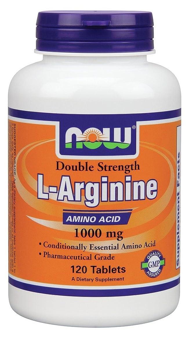 配列カスタムデータムNOW L-Arginine 最高濃度版?アルギニン1000mg ×120タブレット