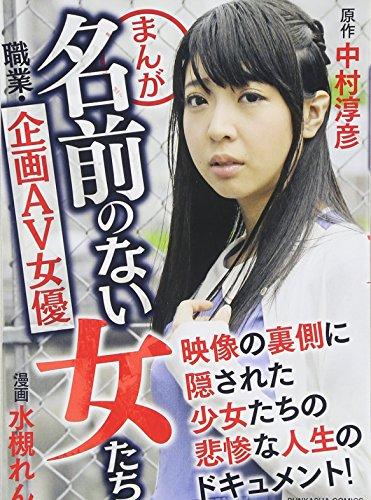 まんが名前のない女たち職業・企画AV女優 (ぶんか社コミックス)