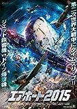 エアポート2015[DVD]