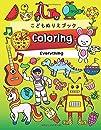 こどもぬりえブック Coloring Everything: 子供のための塗り絵: ロボット、ユニコーン、車、列車、恐竜: 男の子と女の子のための塗り絵 : 3~9 歳の 子どもの ための:こどもの塗り絵: 子供へのプレゼントに最適:塗り絵 こども ストレス解消とリラクゼーションのための: 塗り絵 小学生, 塗り絵 3歳, 塗り絵子供, こどもぬりえ