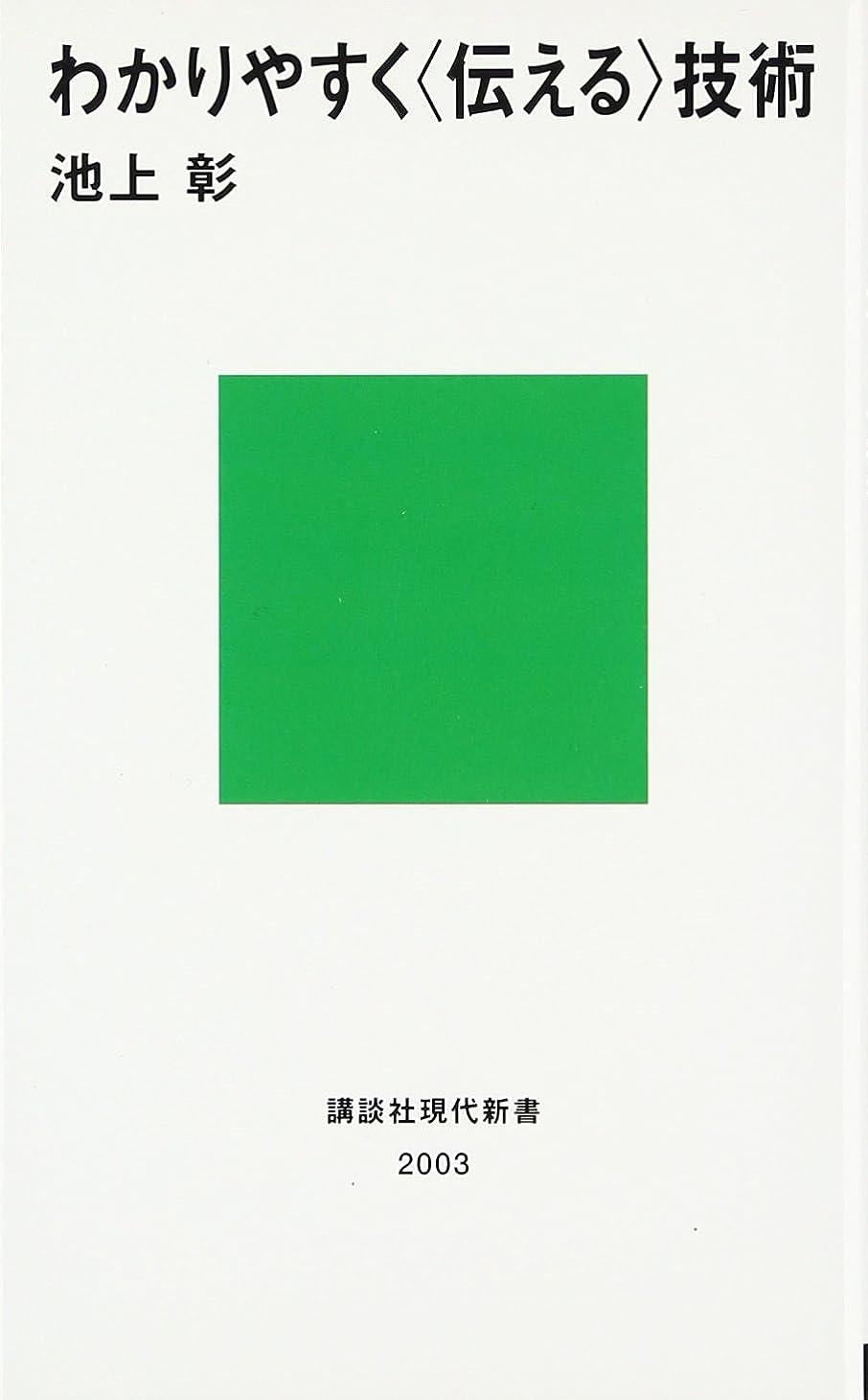ペチコートベル二次わかりやすく〈伝える〉技術 (講談社現代新書)