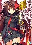 精霊使いの剣舞9 クロス・ファイア (MF文庫J)