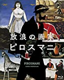 放浪の画家 ピロスマニ Blu-ray[Blu-ray/ブルーレイ]