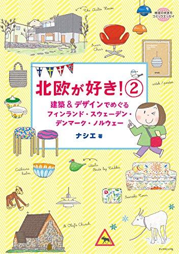 コミックエッセイ 北欧が好き!2 (地球の歩き方BOOKS)