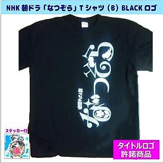 連続テレビ小説「なつぞら」Tシャツ(ロゴ)黒 (L)