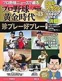 プロ野球ニュースで綴るプロ野球黄金時代
