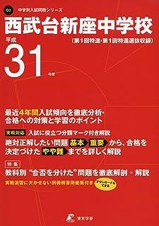 西武台新座中学校 平成31年度用 【過去4年分収録】 (中学別入試問題シリーズQ2)