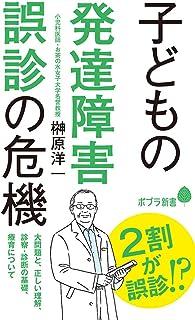 (185)子どもの発達障害 誤診の危機 (ポプラ新書)