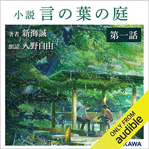 『小説 言の葉の庭 分冊版 第一話「雨、靴擦れ、なるかみの。――秋月孝雄」』のカバーアート