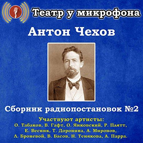 Sbornik radiopostanovok 2 audiobook cover art