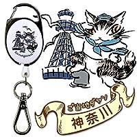 リールチェーン 猫のダヤン(神奈川)
