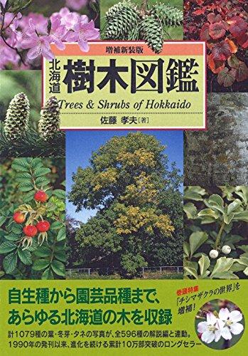 北海道樹木図鑑 増補新装版 (ALICE Field Library)
