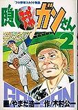 隠し球ガンさん 2―プロ野球スカウト物語 (BiNGO COMICS)