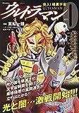 ウルトラマンSTORY 0―突入!暗黒宇宙 (SPコミックス LEED CAFE COMICS)