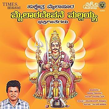 Sukshetra Mylapoora Mylaradevane Mallayya