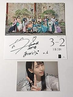 HKT48 3-2 特典 直筆サイン入り 自撮り生写真 メッセージカード 運上弘菜...