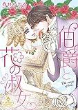 伯爵と花の淑女 (エメラルドコミックス ハーモニィコミックス)