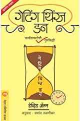 GETTING THINGS DONE (Marathi Edition) Kindle Edition