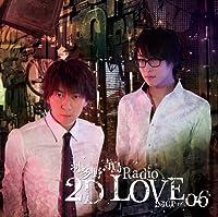 羽多野・寺島 Radio 2D LOVE DJCD vol.06 【通常盤】