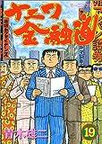 ナニワ金融道 (19) (モーニングKC (522))