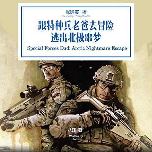 跟特种兵老爸去冒险:逃出北极噩梦 - 跟特種兵老爸去冒險:逃出北極噩夢 [Special Forces Dad: Arctic Nightmare Escape] audiobook cover art