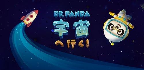 『Dr. Panda、宇宙へ行く!』のトップ画像