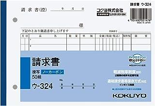 コクヨ 請求書 ノーカーボン B6 ヨコ 7行 50組 ウ-324