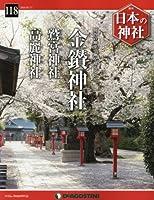 日本の神社 118号 (金鑚神社・鷲宮神社・高麗神社) [分冊百科]