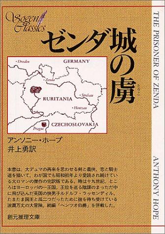 ゼンダ城の虜 (創元推理文庫 F ホ 4-1 Sogen Classics)