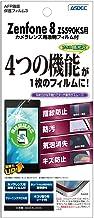 ASDEC ASUS Zenfone 8 ZS590KS フィルム グレア カメラフィルム 指紋認証対応 日本製 指紋防止 気泡消失 光沢 ASH-ZS590KS/Zenfone8ZS590KSフィルム