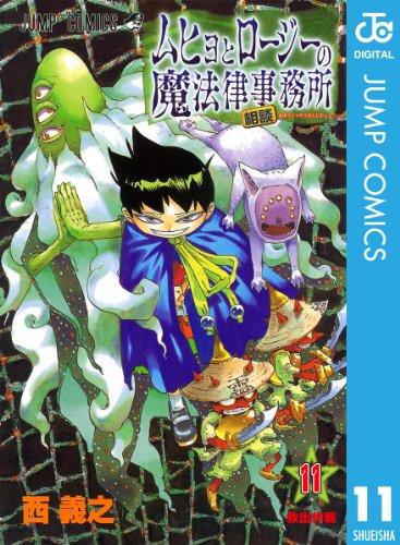 ムヒョとロージーの魔法律相談事務所 11 (ジャンプコミックスDIGITAL)