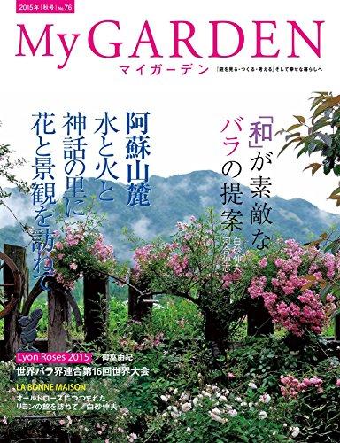 My GARDEN No.76 [雑誌]の詳細を見る