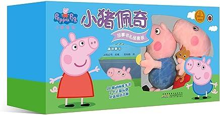 小猪佩奇(礼品装)(套装共20册)(附佩奇+乔治正版玩偶)