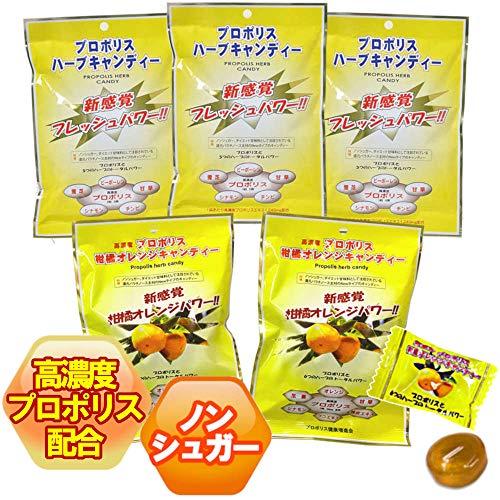 高濃度プロポリスキャンディー 30粒1袋×5袋セット(ハーブ味3袋オレンジ味2袋)メーカー直