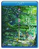 劇場アニメーション『言の葉の庭』 Blu-ray【サウンドトラックCD付き】[TBR-23169D][Blu-ray/ブルーレイ]