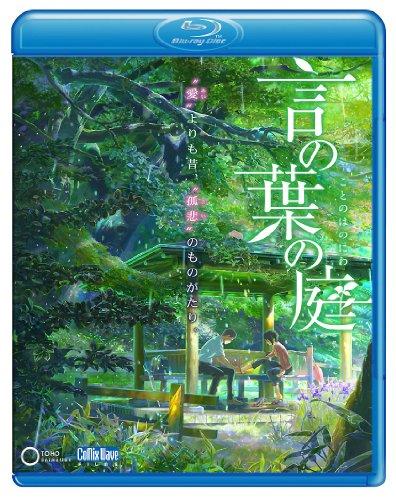 コミックス・ウェーブ・フィルム『言の葉の庭』