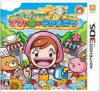 ガーデニングママ:ママと森のなかまたち - 3DS