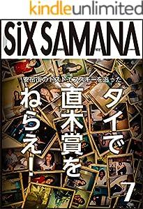 シックスサマナ 7巻 表紙画像