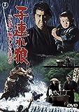 子連れ狼 子を貸し腕貸しつかまつる<東宝DVD名作セレクション>[DVD]