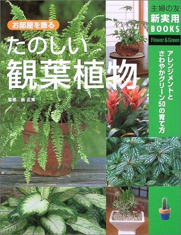 たのしい観葉植物 (主婦の友新実用BOOKS)