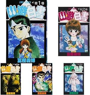 幽★遊★白書 コミック 全19巻完結セット