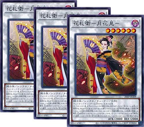 3枚セット 遊戯王 花札衛−月花見− / 20TP-JP209/トーナメントパック2020 Vol.2