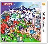 とんがりボウシと魔法の町 - 3DS(-)