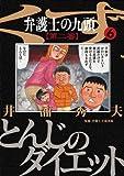 弁護士のくず 第二審 (6) (ビッグコミックス)