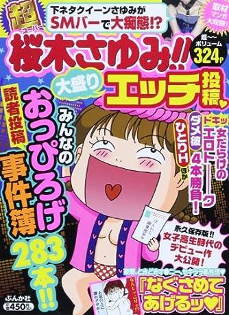 超桜木さゆみ!!大盛りエッチ投稿 (ぶんか社コミックス)