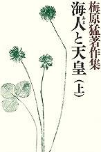 表紙: 梅原猛著作集3 海人と天皇(上) | 梅原猛