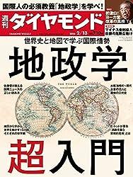 毎週月曜日発刊のビジネス雑誌を読むだけでも月額432円の元はとれるdマガジン 15
